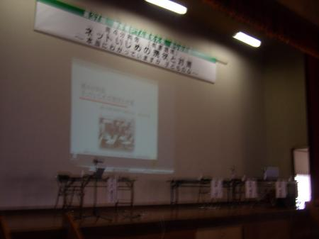 091107 熊本PTA分科会