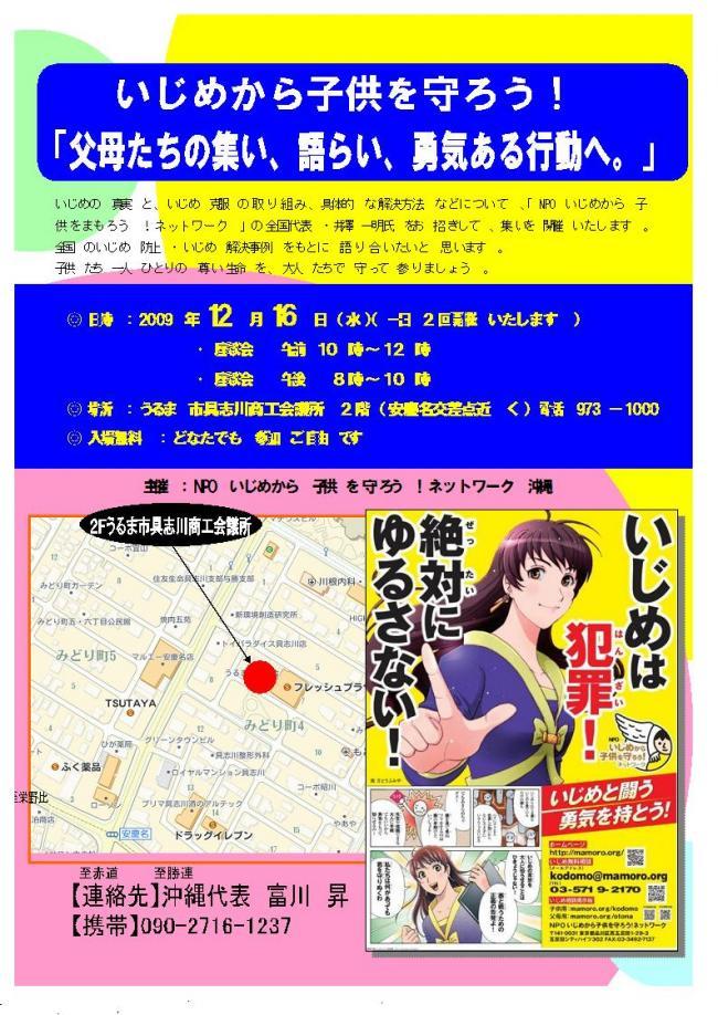 縮小091216 具志川商工会議所