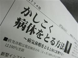 091220 産経新聞