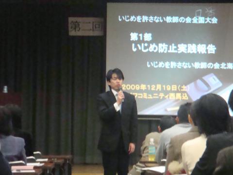 100126 教師の会千葉講演