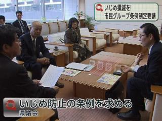 100205 沖縄いじめ防止条例