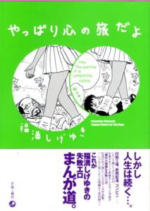 FUKUMITSU-yappari-kokorono-tabidayo.jpg