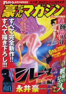 NAGAI-gochan-magazine1.jpg