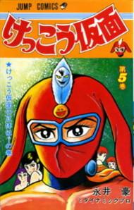 NAGAI-kekkou-kamen5.jpg