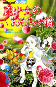 SEKI-masyojo-no-omochabako.jpg
