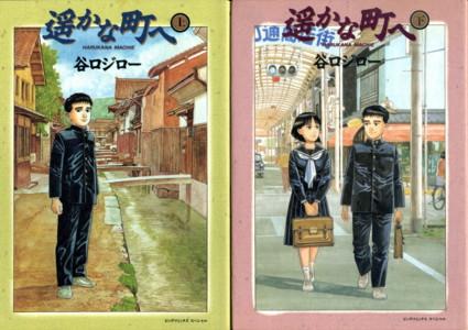 TANIGUCHI-harukana-machie.jpg