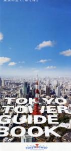 Tokyo-Tower130.jpg