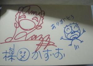 UMEZU-syoki-best10.jpg