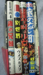 UMEZU-syoki-best3.jpg