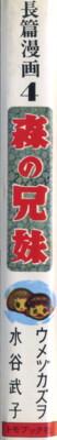UMEZU-syoki-best5.jpg