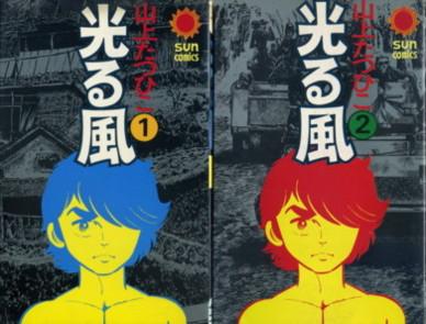 YAMAGAMI-hikarukaze1-2.jpg