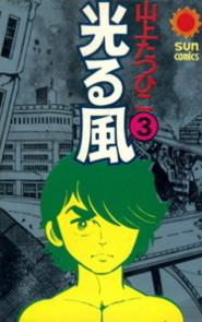 YAMAGAMI-hikarukaze3.jpg