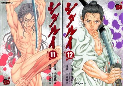 YAMAGUCHI-shigurui11-12.jpg