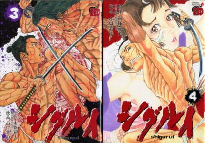 YAMAGUCHI-shigurui3-4.jpg