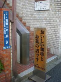 aoyama-cafe-crescent3.jpg