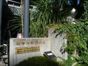 aoyama-taro-okamoto-memorial-museum3.jpg