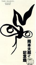 aoyama-taro-okamoto-memorial-museum41.jpg
