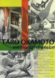 aoyama-taro-okamoto-memorial-museum42.jpg