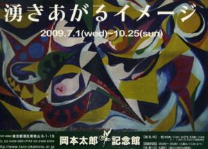 aoyama-taro-okamoto-memorial-museum43.jpg
