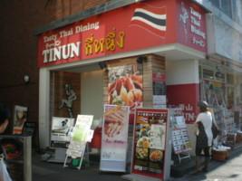 aoyama-tinun1.jpg