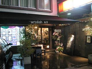 artdish3.jpg