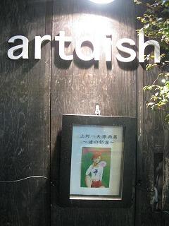 artdish5.jpg