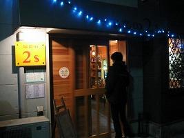 asagaya-2doru31.jpg