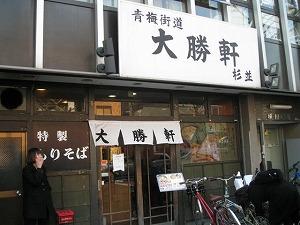 asagaya-TAISYOKEN25.jpg