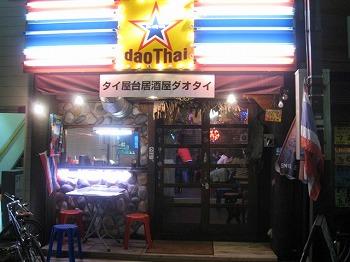 asagaya-dao-thai97.jpg