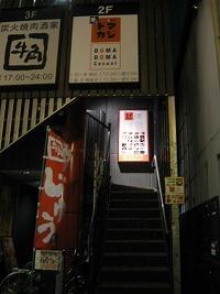 asagaya-domadoma11.jpg