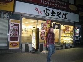 asagaya-fujisoba28.jpg