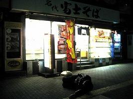 asagaya-fujisoba35.jpg