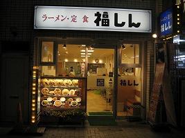 asagaya-fukushin1.jpg