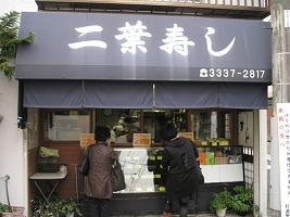asagaya-futaba-sushi1.jpg