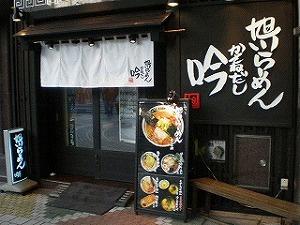 asagaya-gin3.jpg