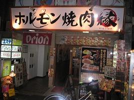 asagaya-hormone-en9.jpg