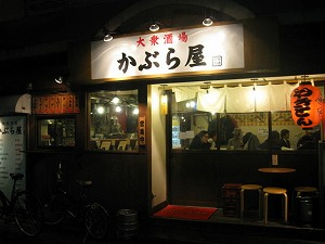 asagaya-kaburaya28.jpg