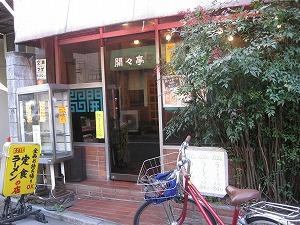 asagaya-kaikaitei9.jpg