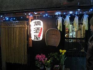 asagaya-kanzakeya2.jpg