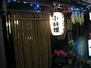 asagaya-kanzakeya3.jpg