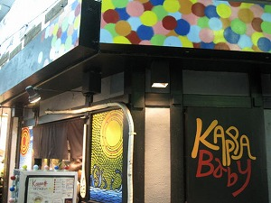 asagaya-kappa-baby1.jpg