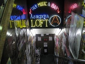 asagaya-loft1_20110323155645.jpg