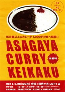 asagaya-loft29.jpg