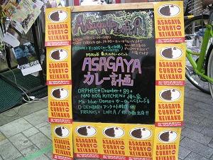 asagaya-loft2_20110323155645.jpg