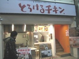 asagaya-meltingly-chicken1.jpg