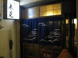 asagaya-mimizuku51.jpg