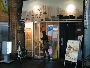 asagaya-mitsubatei5.jpg