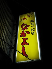 asagaya-nakayoshi10.jpg