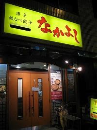 asagaya-nakayoshi11.jpg