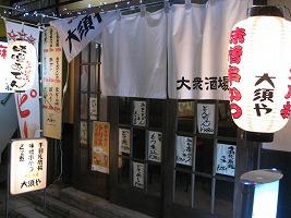asagaya-ohsuya1.jpg